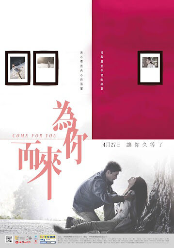 Come for You Movie Poster, 2012, Zheng Kai