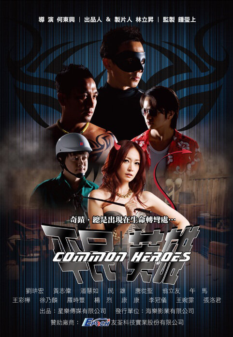 Common Heroes Movie Poster, 2012