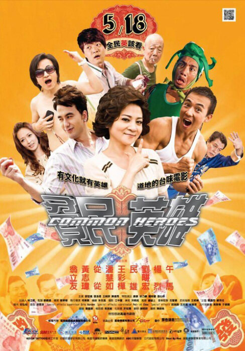 Common Heroes Movie Poster, 2012, Lotus Wang
