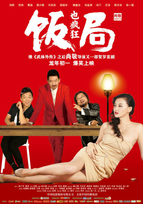 Crazy Dinner Party Movie Poster, 2012 Chinese Comedy Movie