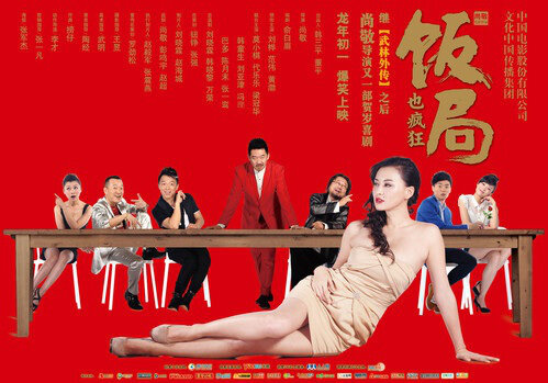 Crazy Dinner Party Movie Poster, 2012