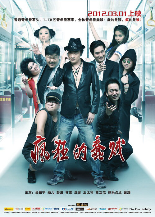 Crazy Stupid Thief Movie Poster, 2012, Teddy Lin