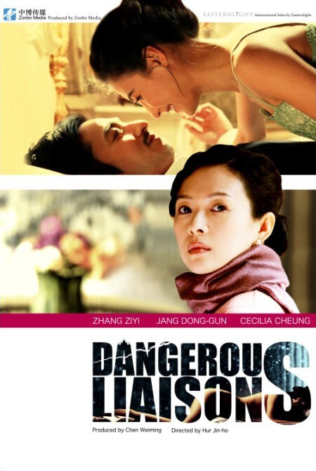 Dangerous Liaisons Movie Poster, Chinese Drama Movie 2012