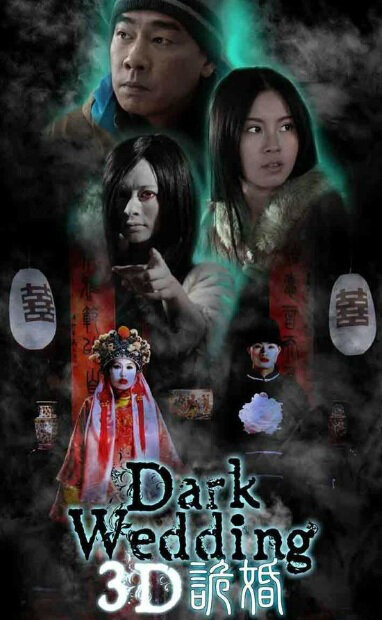 Dark Wedding Movie Poster, 2012 Chinese Horror Movie