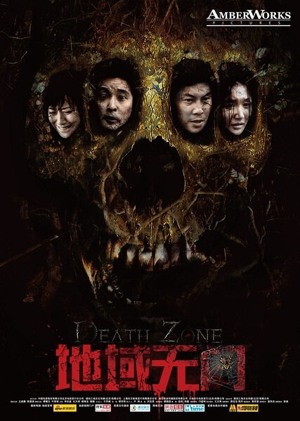 Death Zone Movie Poster, 2012