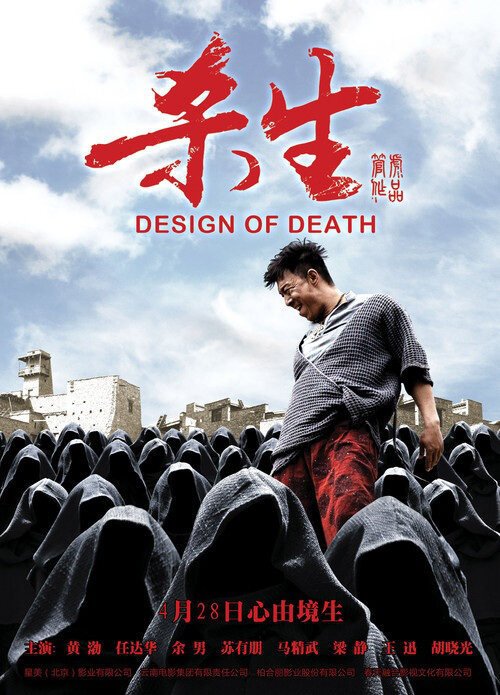 Design of Death Movie Poster, 2012 Chinese Mystery Movies
