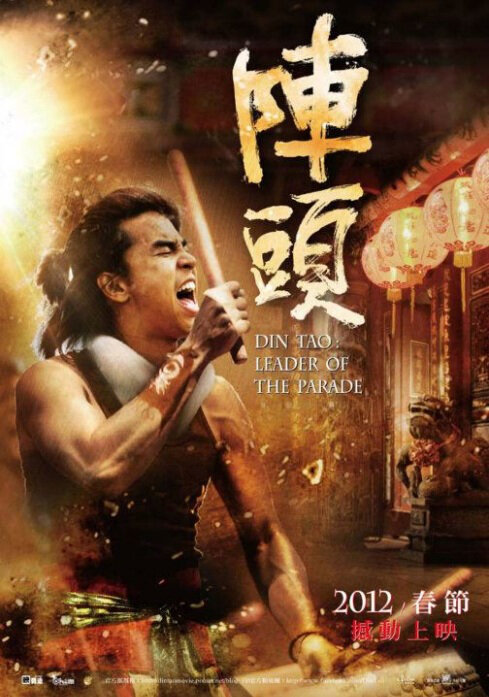 Din Tao: Leader of the Parade Movie Poster, 2012