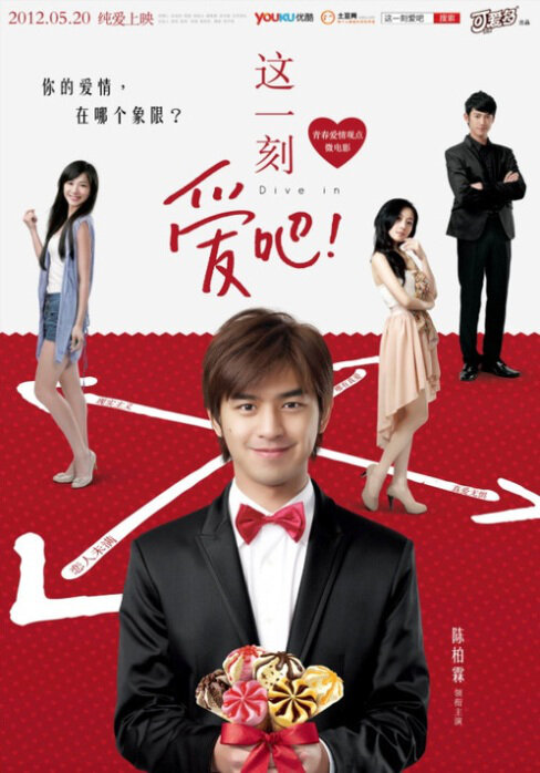 Dive in Movie Poster, 2012