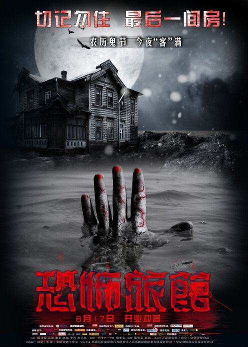 Dread Hotel Movie Poster, 2012