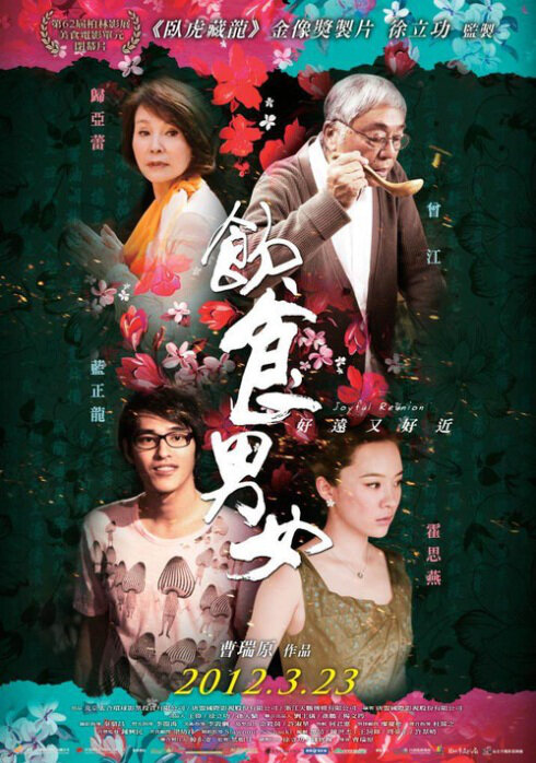 Eat Drink Man Woman: Joyful Reunion Movie Poster, 2012, Gua Ah Lei