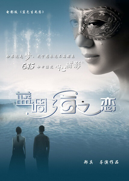 Ever Loving Ocean of Blues Movie Poster, 2012, Wang Xiao
