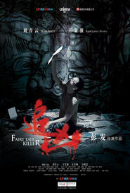 Fairy Tale Killer Movie Poster, 2012