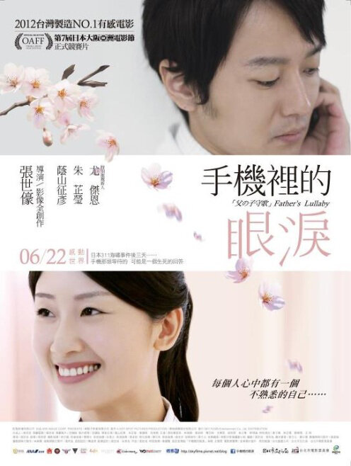 Father's Lullaby Movie Poster, 2012 Taiwan film