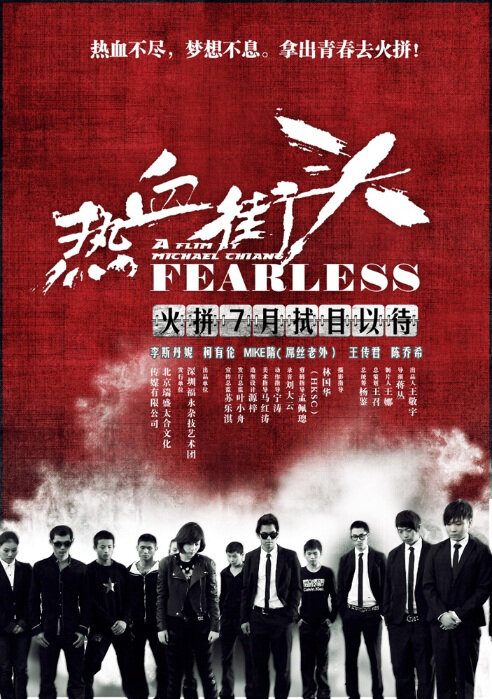 Fearless Movie Poster, 2012