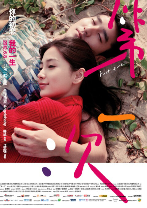 First Time Movie Poster, 2012
