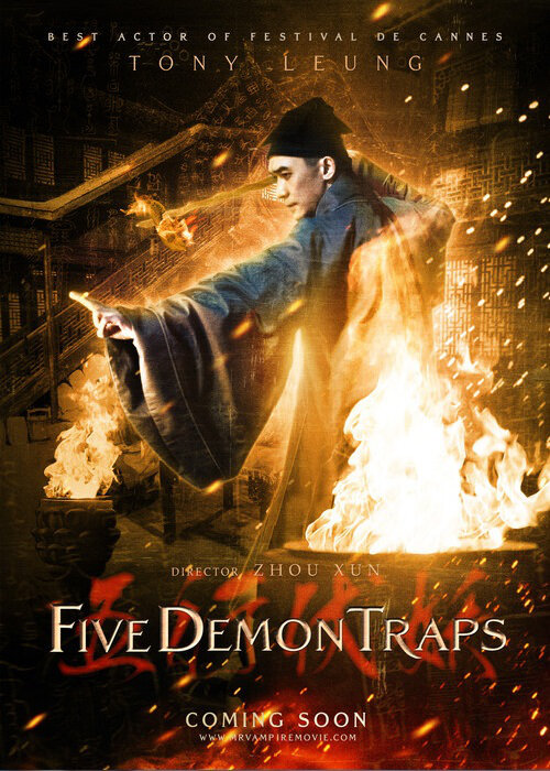 Five Demon Traps Movie Poster, 2012