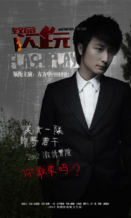 Flash Play Movie Poster, 2012