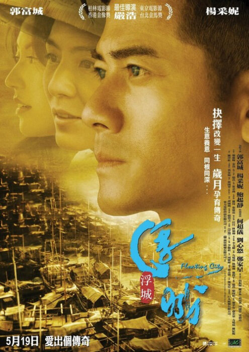 Floating City Movie Poster, 2012