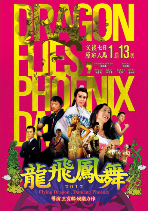 Flying Dragon, Dancing Phoenix Movie Poster, 2012