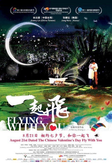 Flying with You Movie Poster, 2012