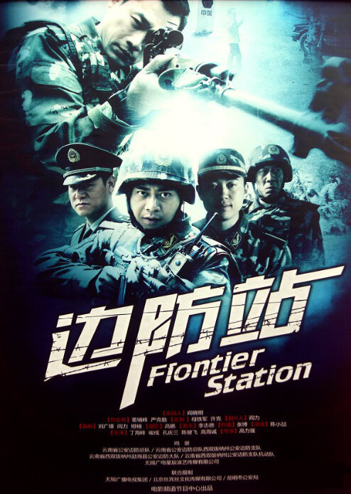 Frontier Station Movie Poster, 2012