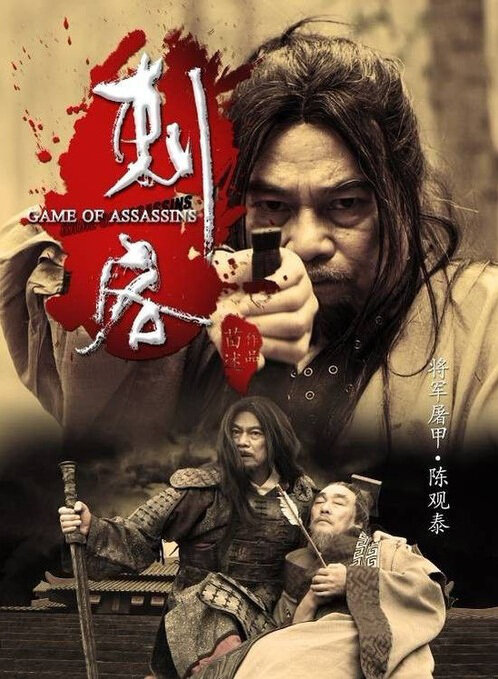 Game of Assassins Movie Poster, 2012, Chen Kuantai
