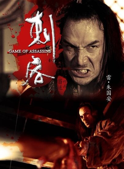 Game of Assassins Movie Poster, 2012