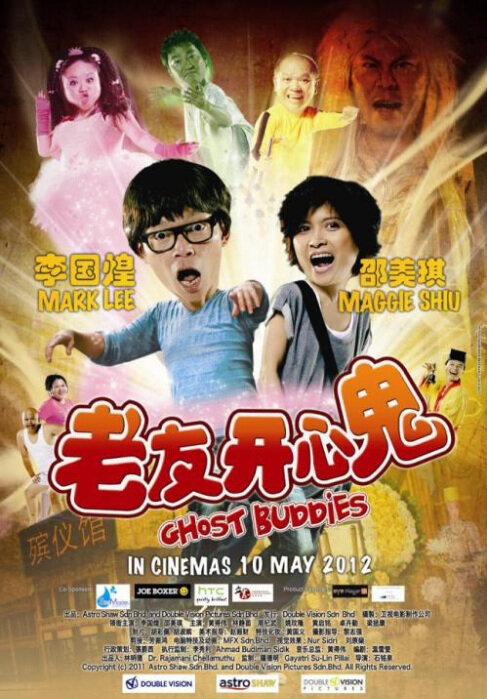 Ghost Buddies Movie Poster, 2012 Singapore movie