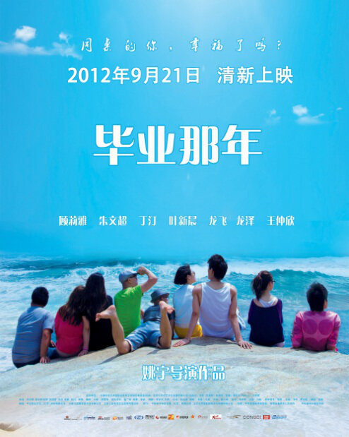 Graduation, That Year Movie Poster, 2012, Kara Wong