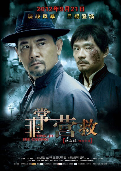 Great Rescue Movie Poster, 2012 Chinese film