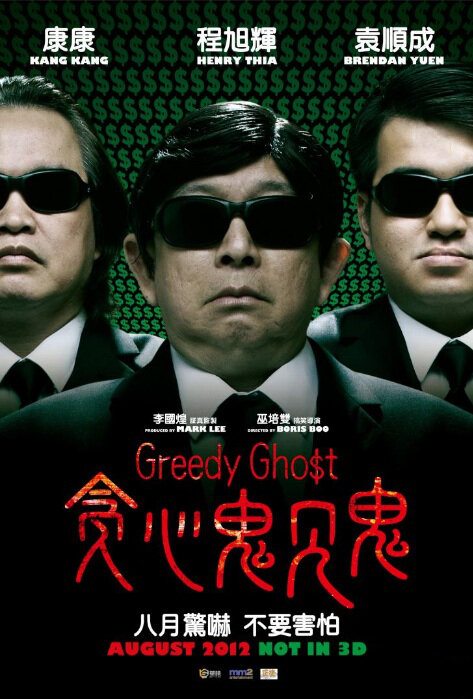 Greedy Ghost Movie Poster, 2012, Henry Thia