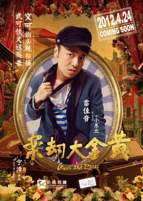 Guns and Roses Movie Poster, 2012, Lei Jiayin