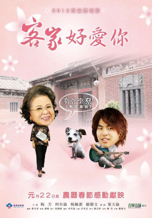 Hakka Love You Movie Poster, 2012