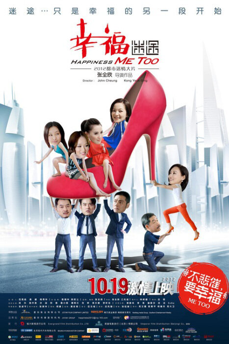 Happiness Me Too Movie Poster, 2012