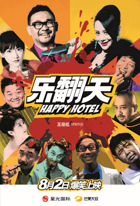 Happy Hotel Movie Poster, 2012