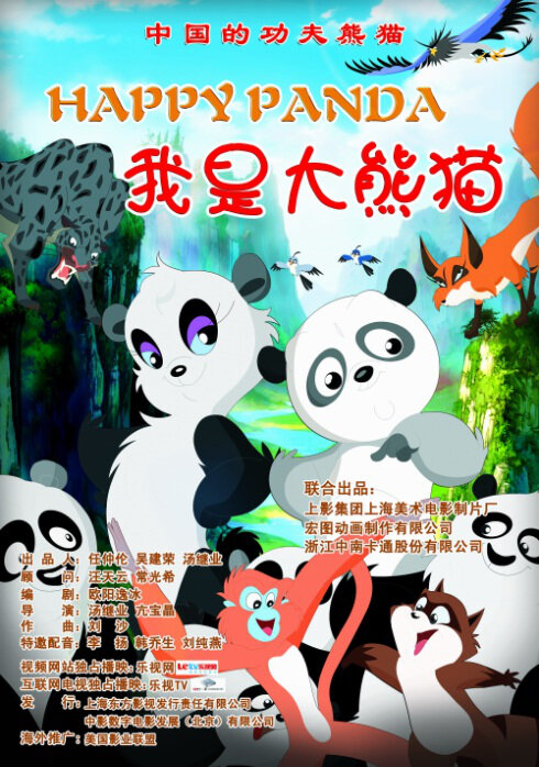 Happy Panda Movie Poster, 2012