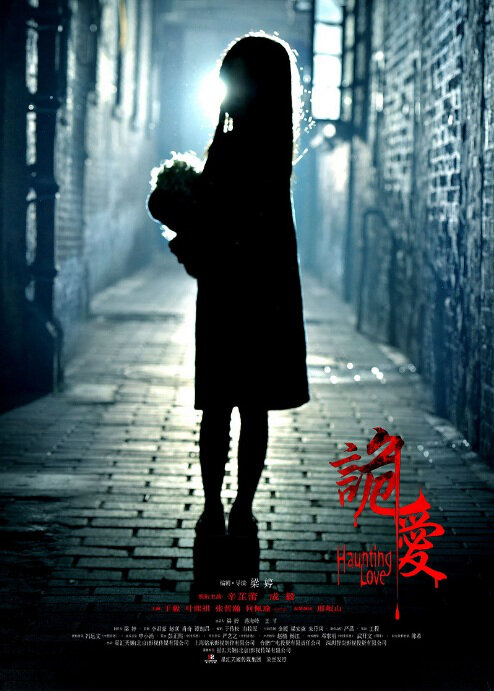 Haunting Love Movie Poster, 2012