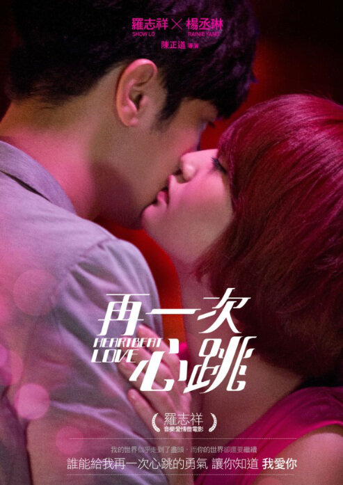 Heartbeat Love Movie Poster, 2012