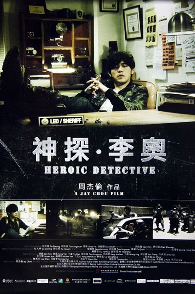 Heroic Detective Movie Poster, 2012