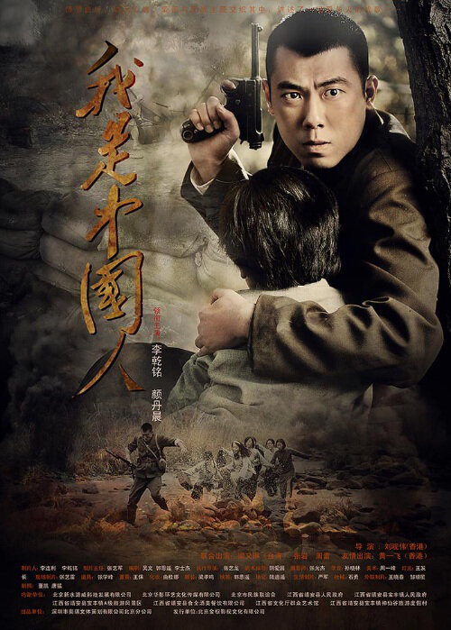 I Am Chinese Movie Poster, 2012 China Movie