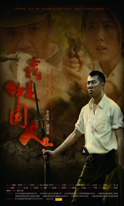 I Am Chinese Movie Poster, 2012