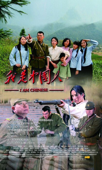 I Am Chinese Movie Poster, 2012, Kiko He