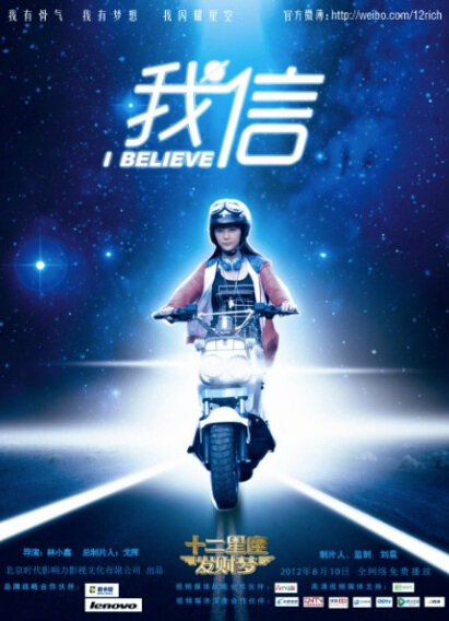 I Believe Movie Poster, 2012