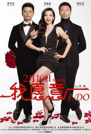 I Do Movie Poster, 2012 China Movie