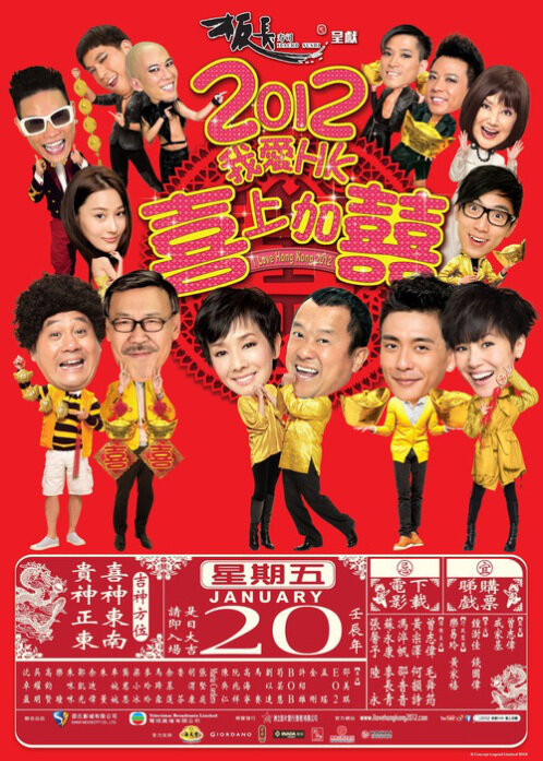 I Love Hong Kong 2012 Movie Poster, 2012