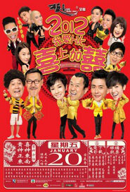 I Love Hong Kong 2012 Movie Poster, Hong Kong Film 2012