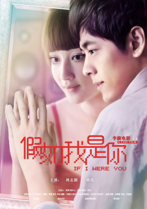 If I Were You Movie Poster, 2012 Taiwan Movie