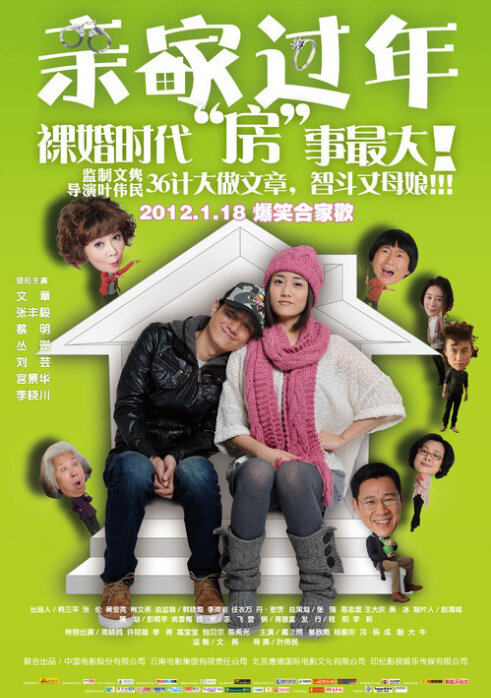 In-Laws New Year Movie Poster, 2012
