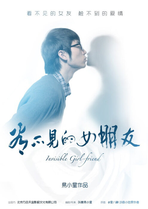 Invisible Girl-friend Movie Poster, 2012