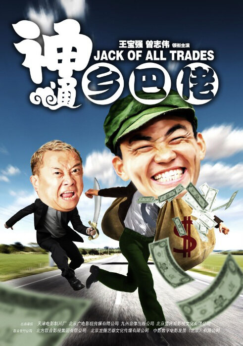 Jack of All Trades Movie Poster, 2012